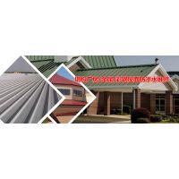 西安钢结构屋面防水-西安金属屋面防水-西安钢构金属屋面防水材料