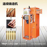 3-8KG连续铸造机 用于金银铜拉管和拉片 金属成形机首饰加工设备