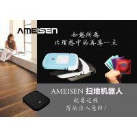Ameisen-206扫地机器人,厚度仅2.9厘米,超越市面所有产品,专扫床沙发下面