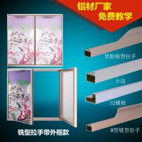 佛山南北旺厂家 g型晶刚门铝材 外框款门框 铝合金铝柜门 免费教学