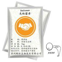 克林霉素 盐酸克林霉素 克林霉素 高含量98% 质量保证