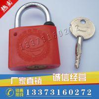 40mm长梁塑钢挂锁 电表箱锁 电力表箱锁