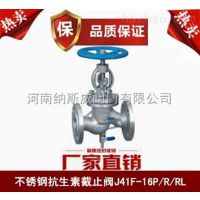 郑州J41F不锈钢抗生素截止阀厂家,纳斯威不锈钢截止阀价格