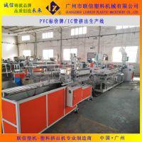 联信牌PVC、PP异型材挤出机 PC异型材生产线