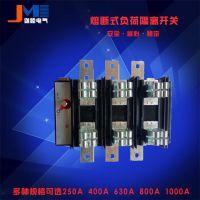 厂家直销HH15(QSA)-250/30熔断式负荷隔离开关