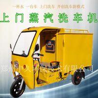 郑州中久上门洗车机设备 洗车更便捷 成本更低