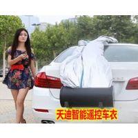 厂家批发天迪智能遥控车衣 全自动 防晒隔热 16秒收盖顺丰包邮