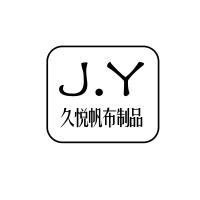 东莞久悦帆布制品有限公司