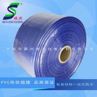 厂家供应PVC收缩膜 POF收缩膜 PE透明收缩膜任意规格可定做