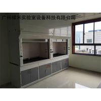 广州禄米实验室厂家直销 精细链条同步带耐酸碱全钢通风柜 通风橱排毒柜