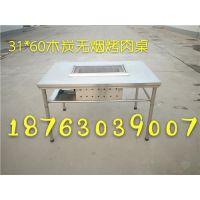 新型烤肉桌 烧烤桌~18763039007 烧烤设备 兴达环美烧烤设备供应厂家