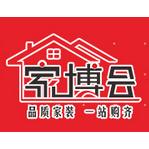 2017成都家装博览会