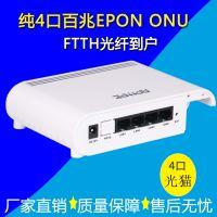 厂家直销 新品光纤到户 纯4口EPON ONU光纤猫 4fe家庭宽带网络