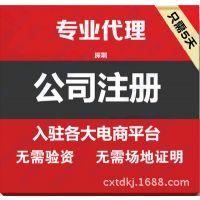 佛山公司注册 工商 营业执照 个体 注册公司 企业 贸易公司