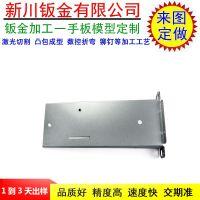 新川厂家直供xczj12冷轧板支架钣金加工定制