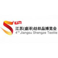 2017第4届江苏(盛泽)纺织品博览会(盛泽纺博会)