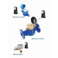供应津仪汇通防水射频卡水表,机械水表