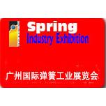 2018第十九届广州国际弹簧工业展