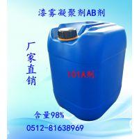 河南油性漆污水处理剂 漆雾凝聚剂供应商 101AB剂