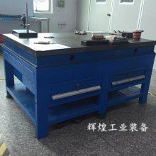 深圳 辉煌 HH-391 惠州厂家生产省模配模铸铁桌 湛江高精度铸铁平板