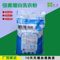 廊坊佰美公司促销宾馆酒店专用无磷增白工业洗衣粉