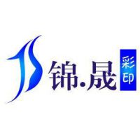 广州锦晟印刷品设计有限公司