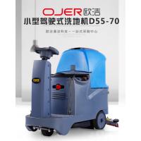 欧洁OJER-D55/70B小型驾驶式洗地机 医院 商场洗地机供应