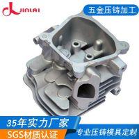 东莞五金配件 现货供应铝合金压铸锌压铸高压铸造加工 可来图定制
