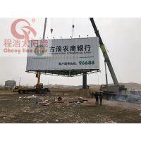 程浩(CH-GF-800w)甘肃 武威 宁夏 西夏区800W太阳能广告牌系统