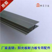 兰溪透明阳光板价格 pc耐力板连接件 铝合金压条 收边 典晨品牌 优质服务