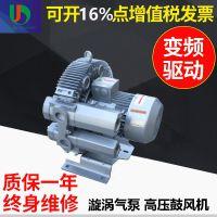 厂家现货直销4QB小功率0.55KW漩涡高压气泵 高压涡旋式气泵 高压风机