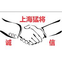 上海猛将工业自动化设备有限公司