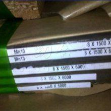 耐磨构件用钢板 Mn13中厚板现货 预硬化轧制 抗强冲击磨料磨损