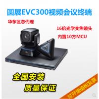 AVer圆展EVC300视频会议 华东代理 强大内置10方