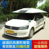 防暑降温新选择 一佳汽车遮阳伞  简单方便 教练车遮阳伞