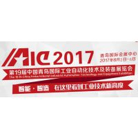 """2017第十九届中国青岛国际工业自动化技术及装备展览会(简称""""IAIE"""")"""