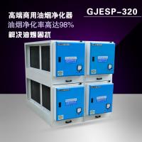 川菜馆厨房油烟净化器 低空静电32000风量 除烟98% 除味60%