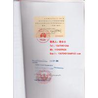 突尼斯驻北京大使馆认证代理证明书需要什么资料