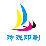 深圳市玲珑印刷有限公司