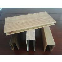东莞市木纹转印铝方通 U型铝方通吊顶厂家可定做各种颜色规格