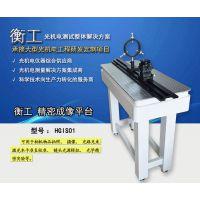 光学平台相机成像新品激光准直系统隔震工作台实验调平隔振器具HGIS01 北京衡工仪器