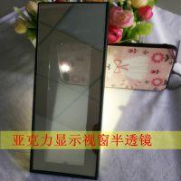PMMA塑料半透光镜 亚克力半透光镜片 显示视窗半反半透镜片1-5mm厚度定做