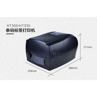 供应汉印HPRT HT300/330商用桌面型条码打印机4英寸200点/300点高性价比-华南总代理