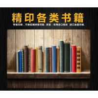 广州商务印刷厂,广州印刷厂家,价格低质量好