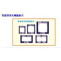 中西(LQS)智能型变色测温贴片 型号:CL22-ZCW3-75库号:M57232
