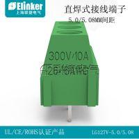 供应上海联捷直针 可拼接直焊式接线端子 UL/ROHS/CE认证端子LG127V-5.0