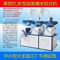 哈欧机械供应第四代新型15C双砻碾米组合机大米加工厂粮食加工设备组合碾米机碾谷打米机