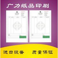 印刷酒店账单、住宿登记表、酒店打印单据