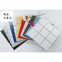 工厂直销纯色彩色九宫格陶瓷马赛克瓷砖300*300