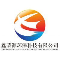 惠州市鑫荣源环保科技有限公司
